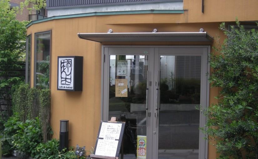 宮前区のひっそりカフェ~Cafe de 柿ん木~