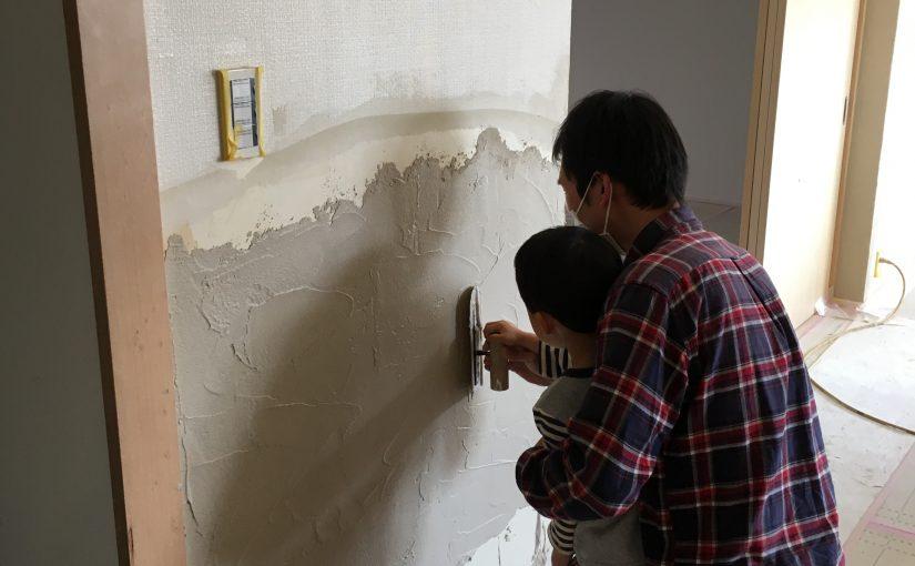 珪藻土塗り壁体験