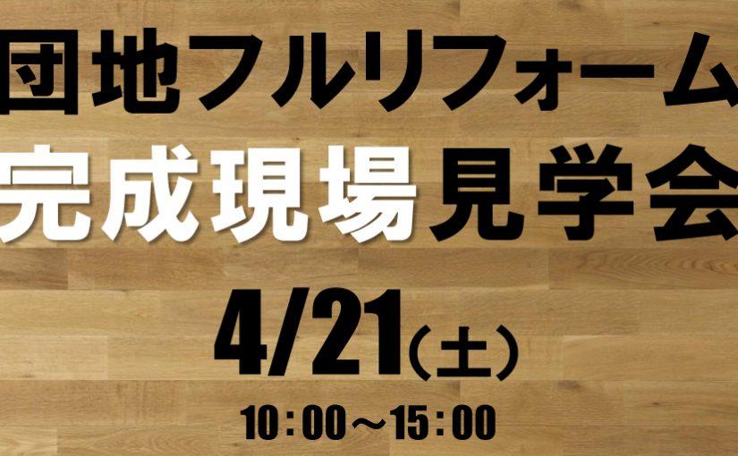 4/21 完成現場見学会のご案内